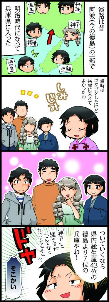 【淡路(エピソードマンガ4コマ)】なれそめ
