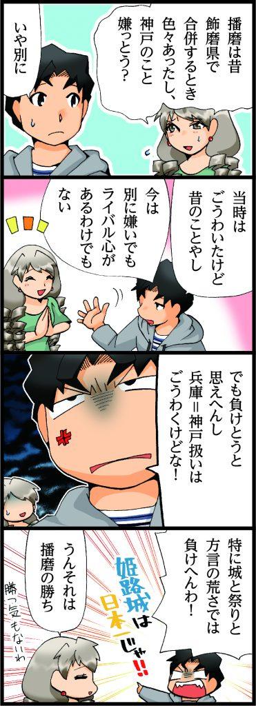 【播磨(エピソードマンガ4コマ)】絶対負けん!