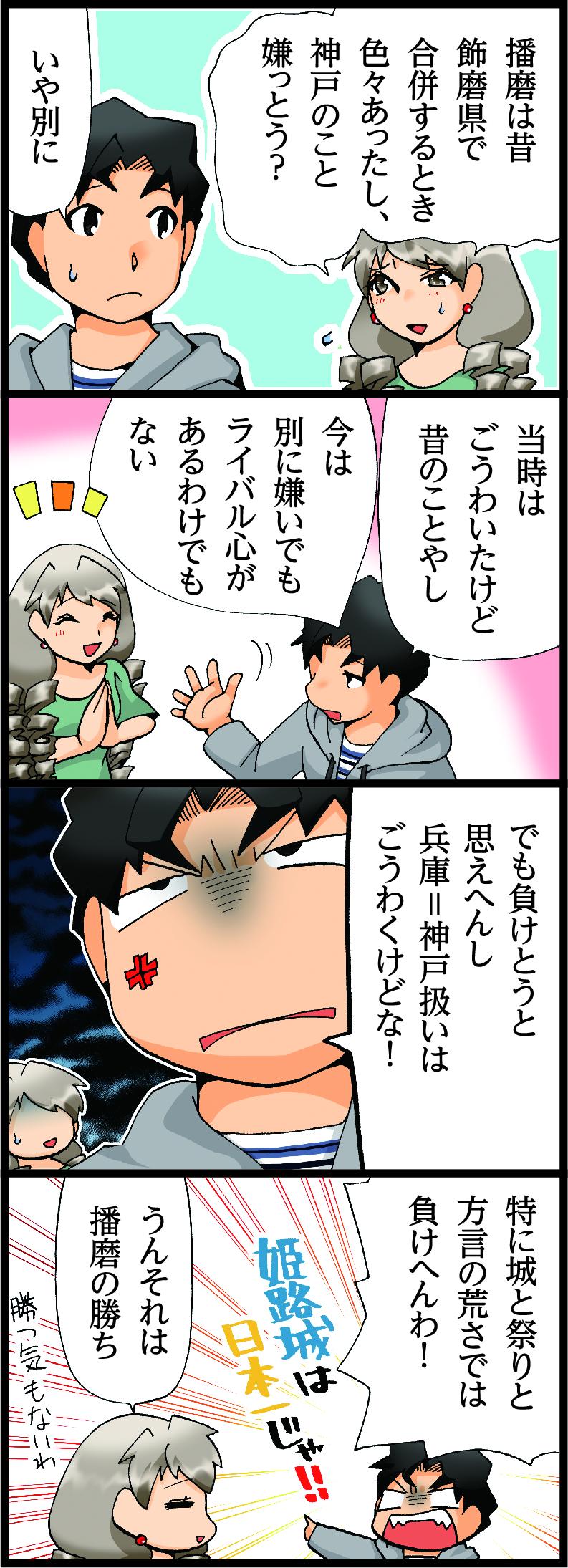 絶対負けん!Episode001