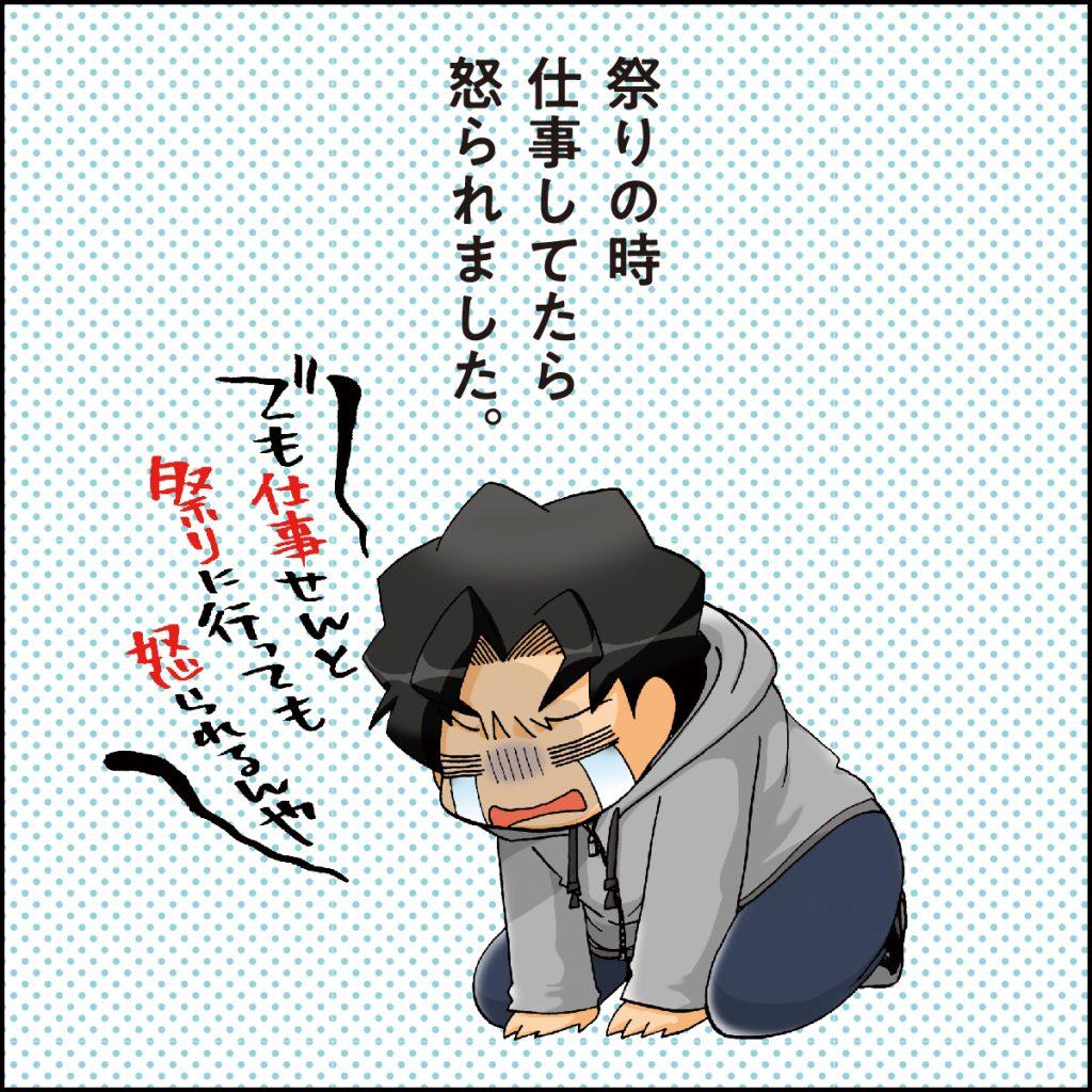 【播磨(1コマ)】祭りの時仕事してたら怒られました Scene001