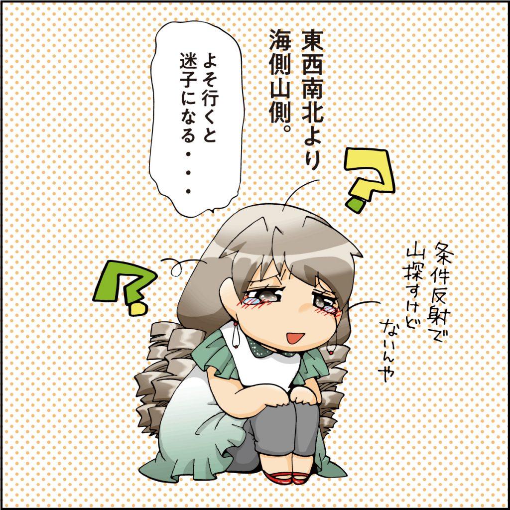 【神戸・阪神(エピソードマンガ1コマ)】東西南北より海側山側