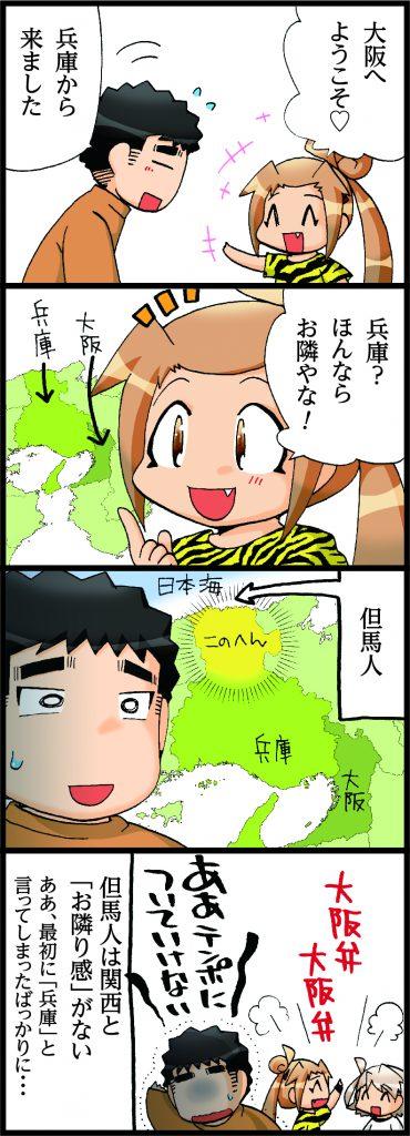 【但馬(4コマ)】大阪はきつい!? Episode001