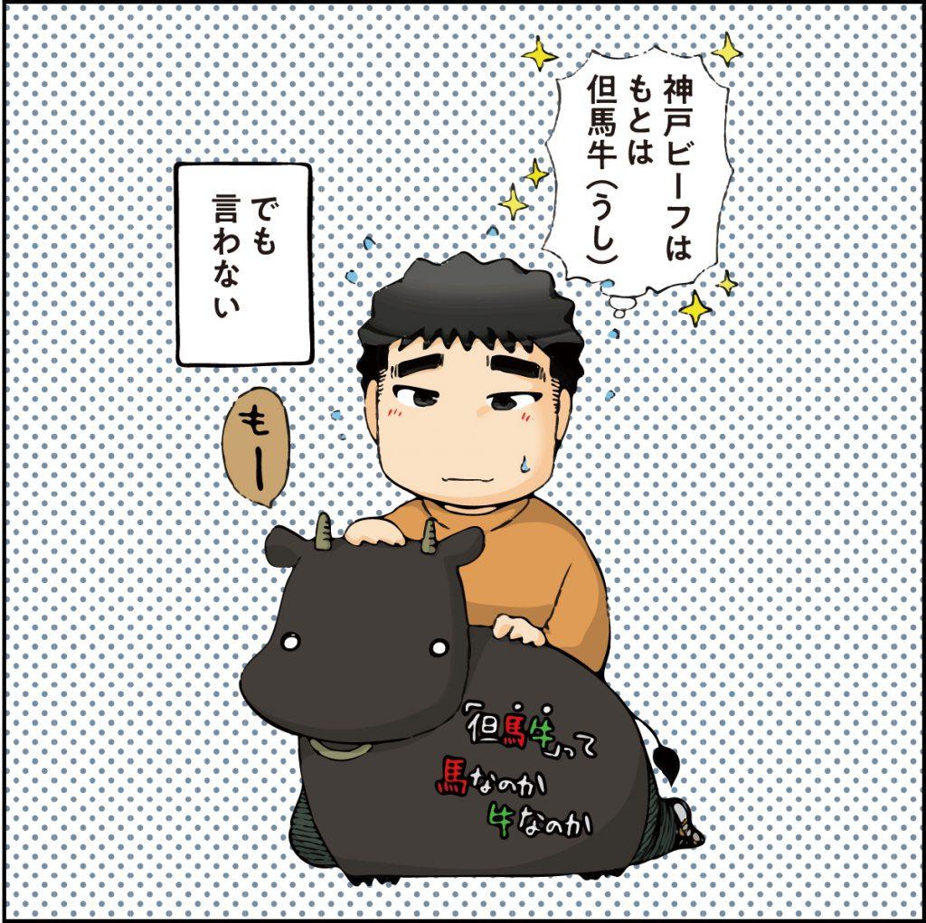 【但馬(エピソードマンガ1コマ)】神戸ビーフはもとは但馬牛(うし)