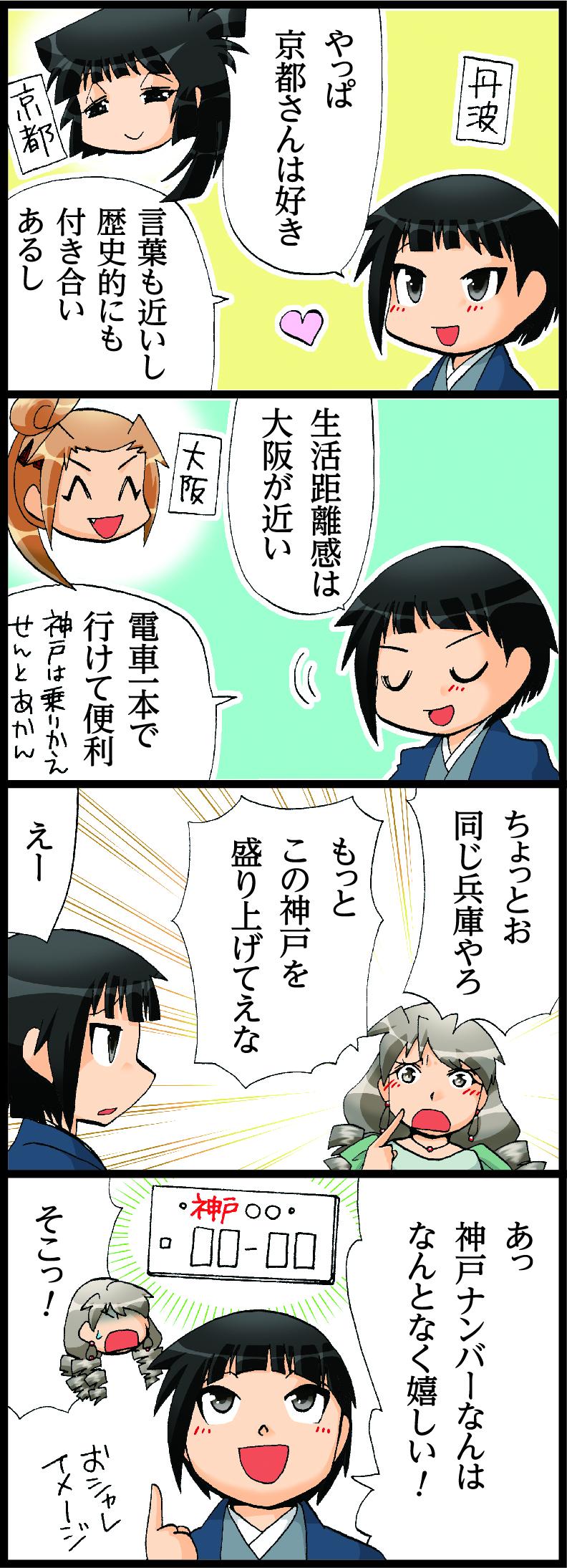 神戸への想い