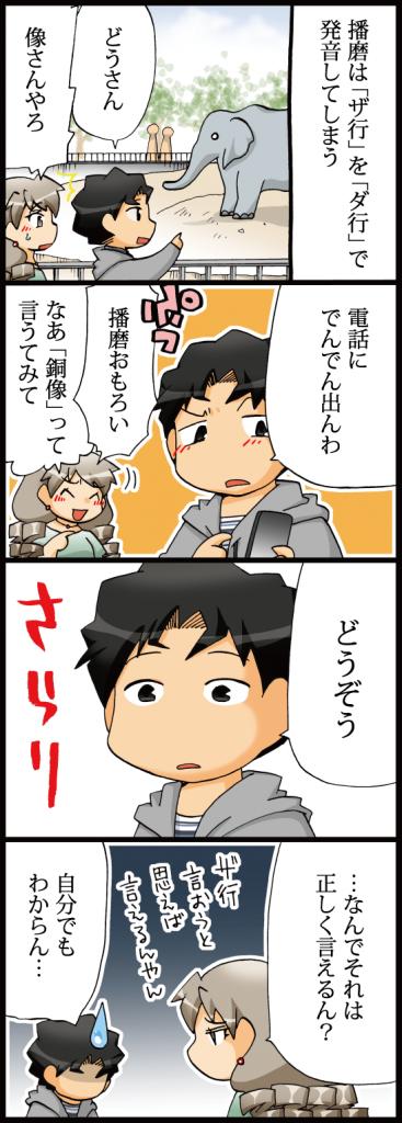 【播磨(エピソードマンガ4コマ)】ザジズゼゾ
