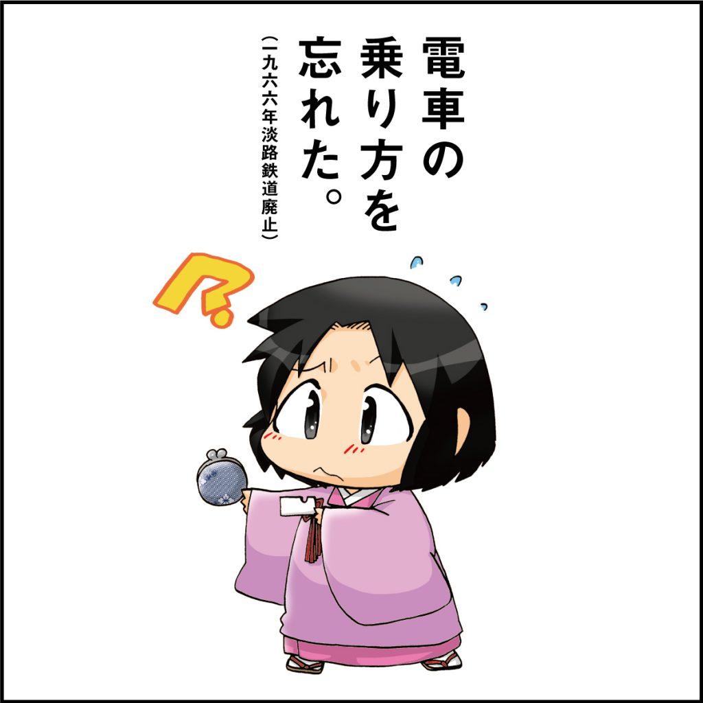 【淡路(エピソードマンガ1コマ)】電車の乗り方を忘れた