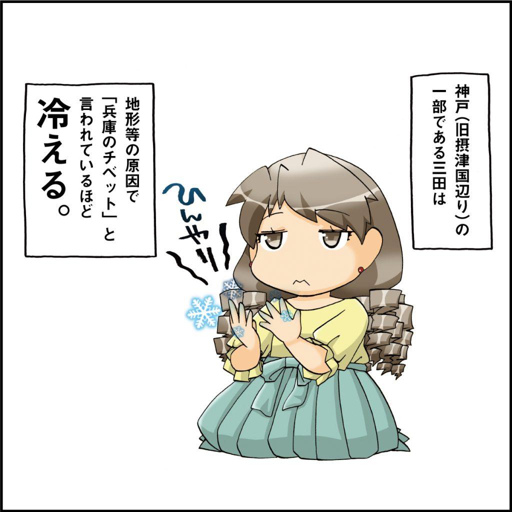 【神戸・阪神(エピソードマンガ1コマ)】兵庫のチベット