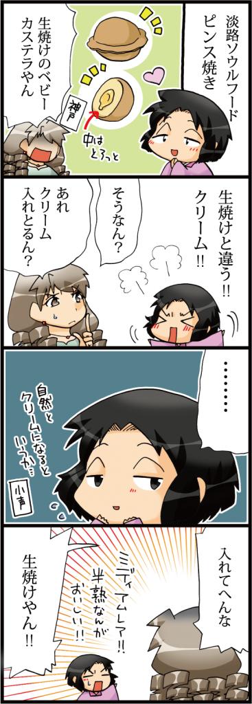 【淡路(エピソードマンガ4コマ)】ピンス焼き