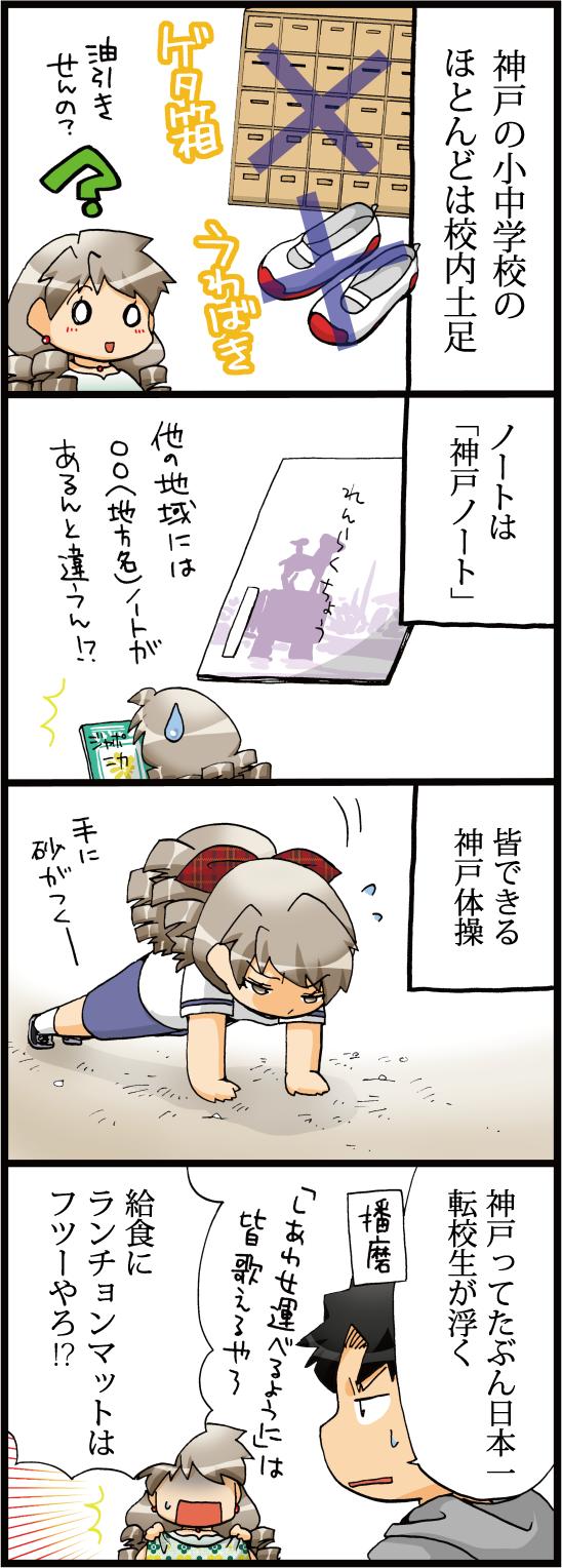神戸の常識