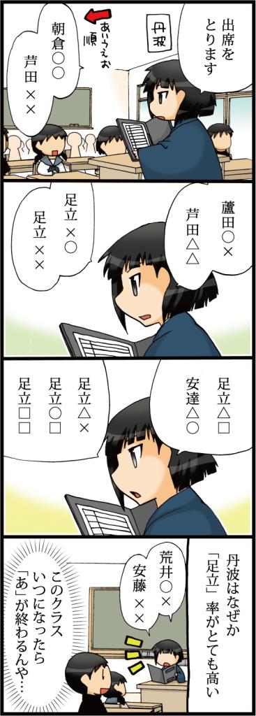 【丹波(エピソードマンガ4コマ)】アダチさん