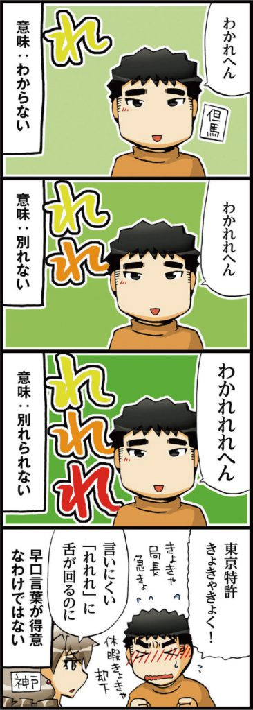 【但馬(エピソードマンガ4コマ)】れれれ