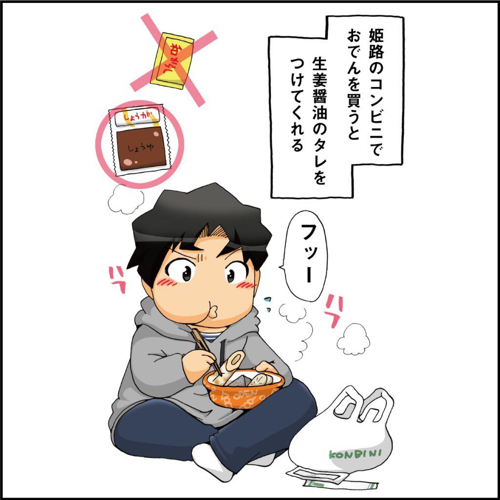 【播磨(エピソードマンガ1コマ)】姫路おでん