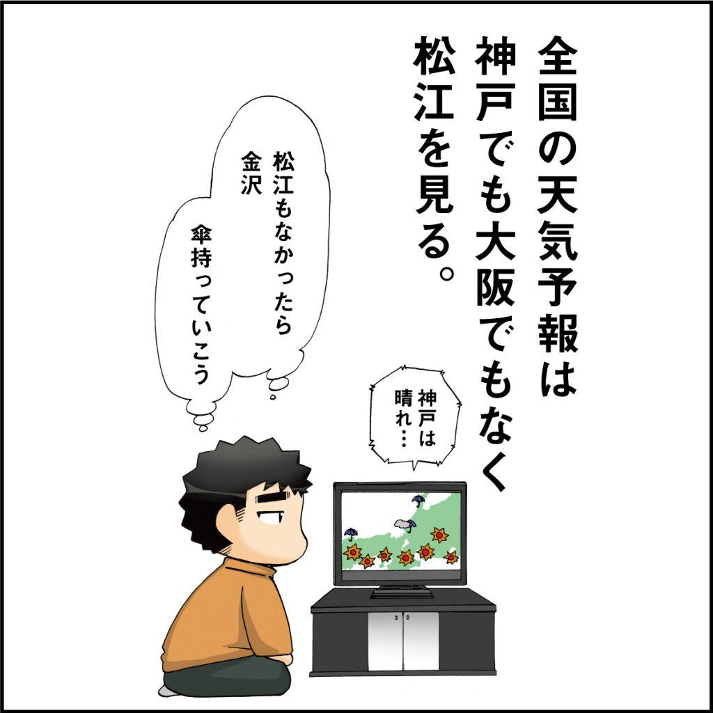【但馬(エピソードマンガ1コマ)】全国の天気予報は松江を見る