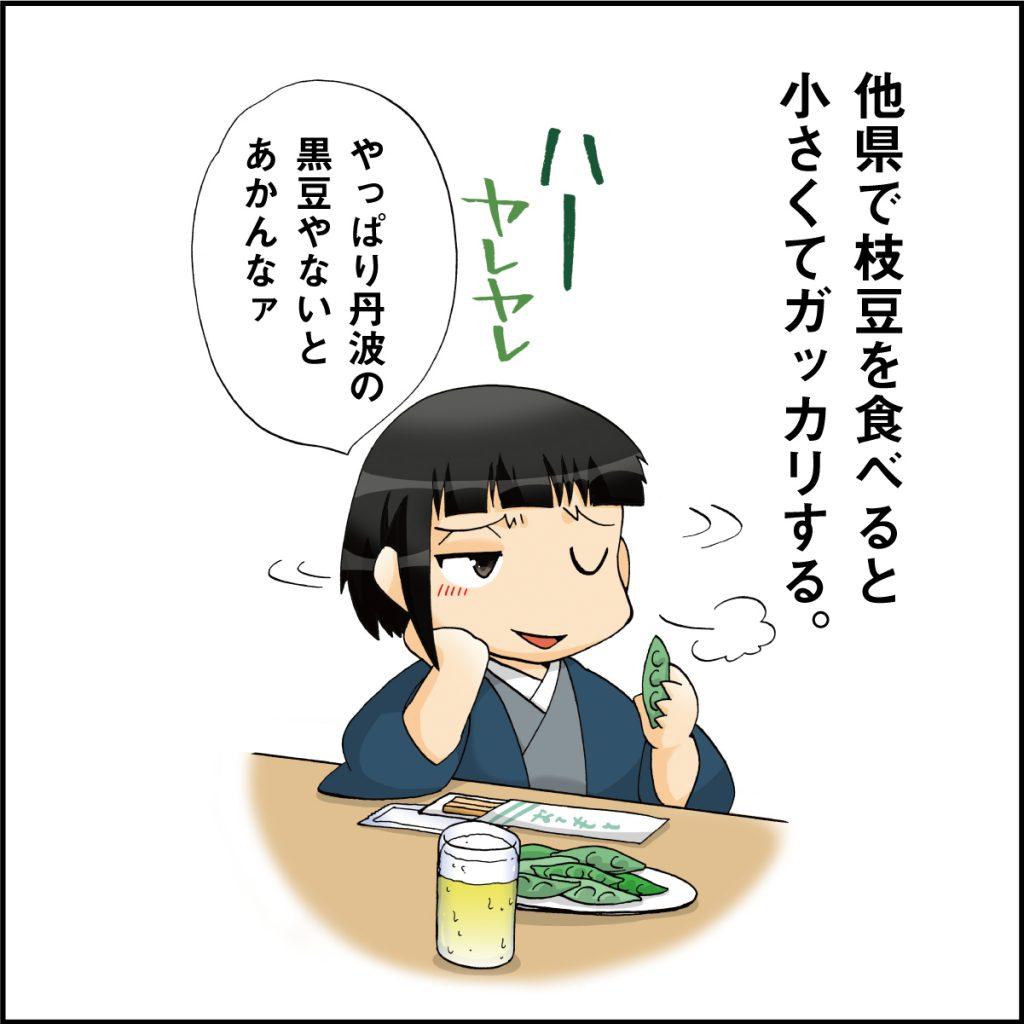 【丹波(エピソードマンガ1コマ)】枝豆