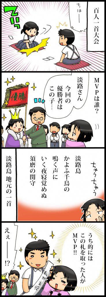 【淡路(エピソードマンガ4コマ)】百人一首