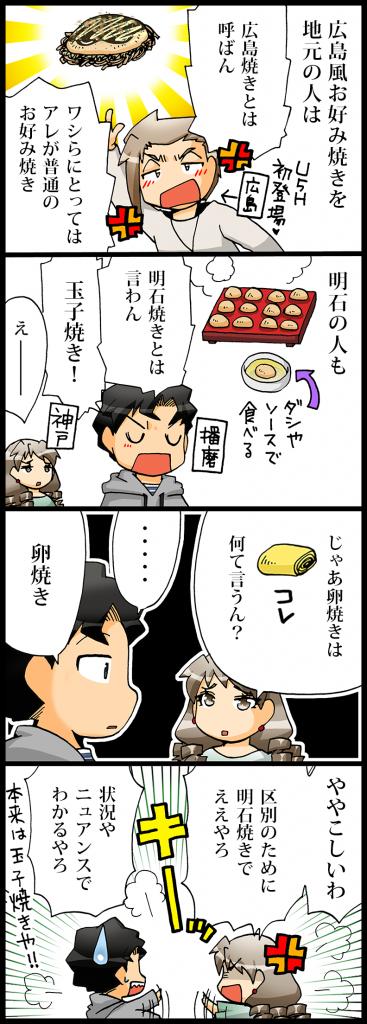 【播磨(エピソードマンガ4コマ)】玉子焼