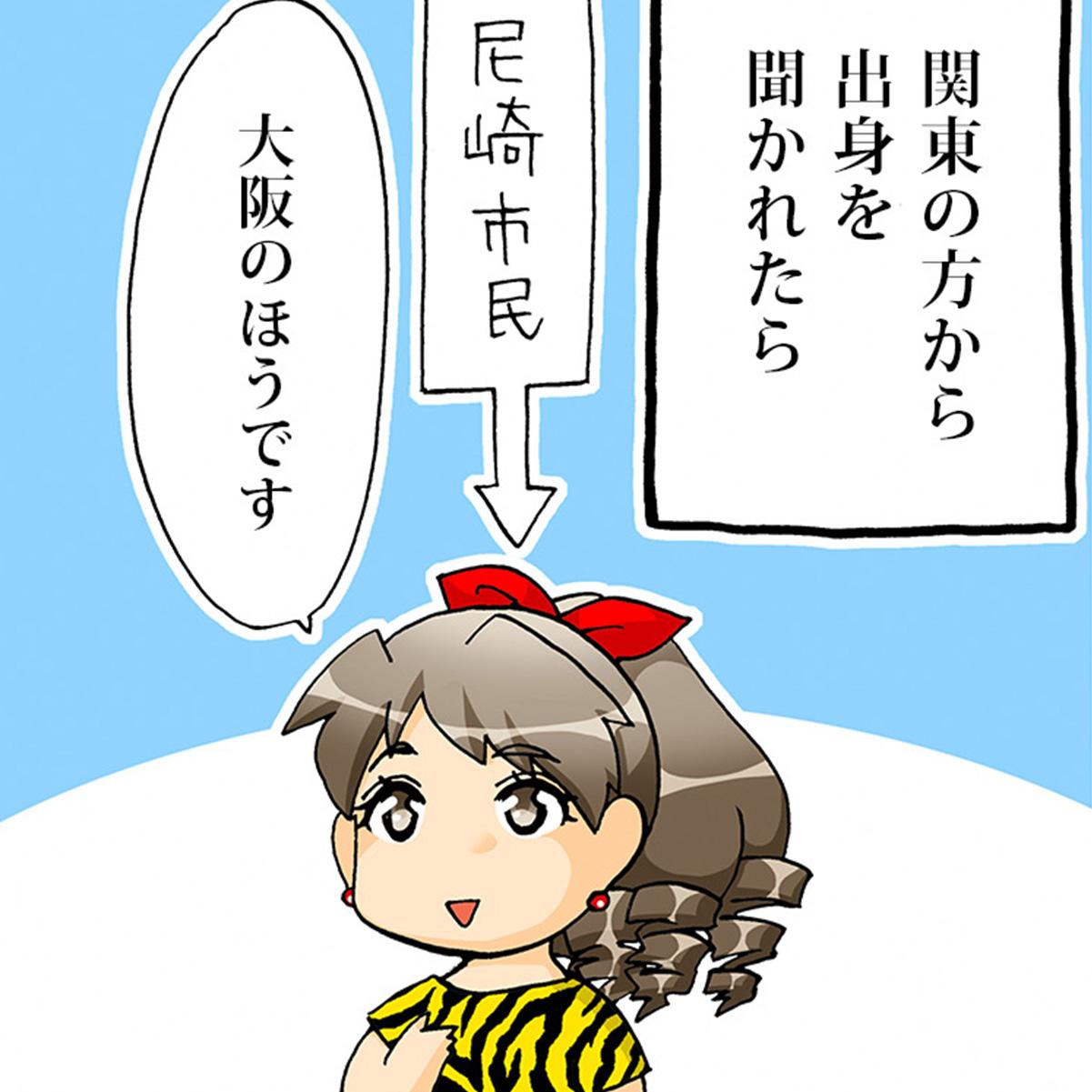 関西では「アマ」と答え、関東では「大阪のほう」と答える
