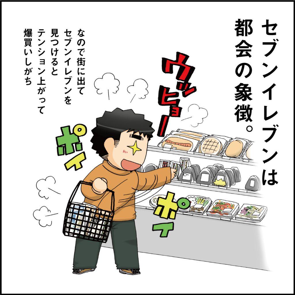【但馬(エピソードマンガ1コマ)】セブンイレブン