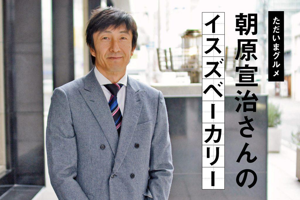 Vol.02 朝原宣治さんのイスズベーカリー(神戸市)