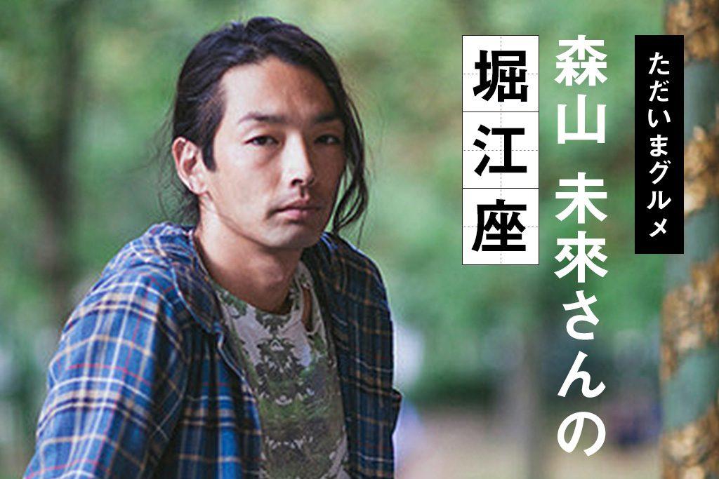 Vol.04 森山 未來さんのやさい食堂 堀江座(神戸市)