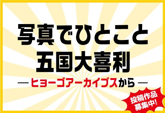 """昨年好評をいただいた五国大喜利を今年も開催します。 今回は兵庫県の今、昔の姿が残っている「ヒョーゴアーカイブス」から、 各国選りすぐりの写真2枚をピックアップ。 気になる1枚への""""ひとこと""""を奮ってご応募ください!"""