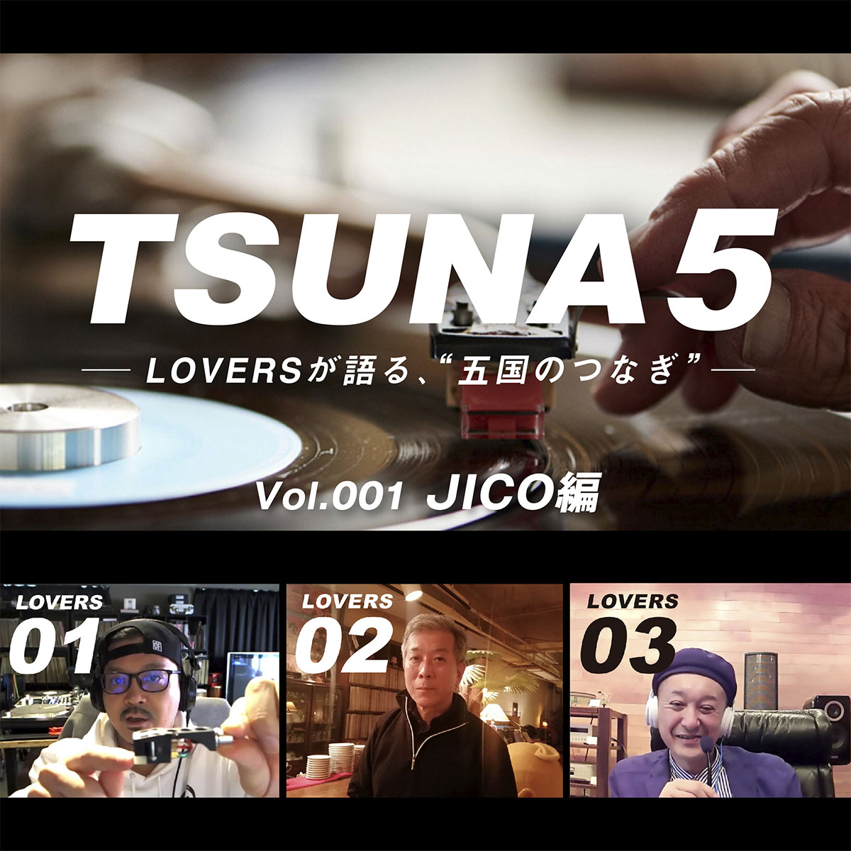 "【TSUNA5-LOVERSが語る五国の""つなぎ""-】vol.001 JICO篇"