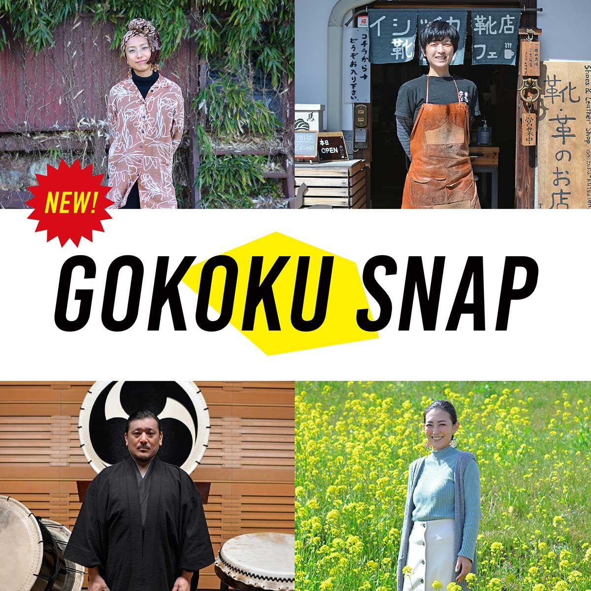 GOKOKU SNAP