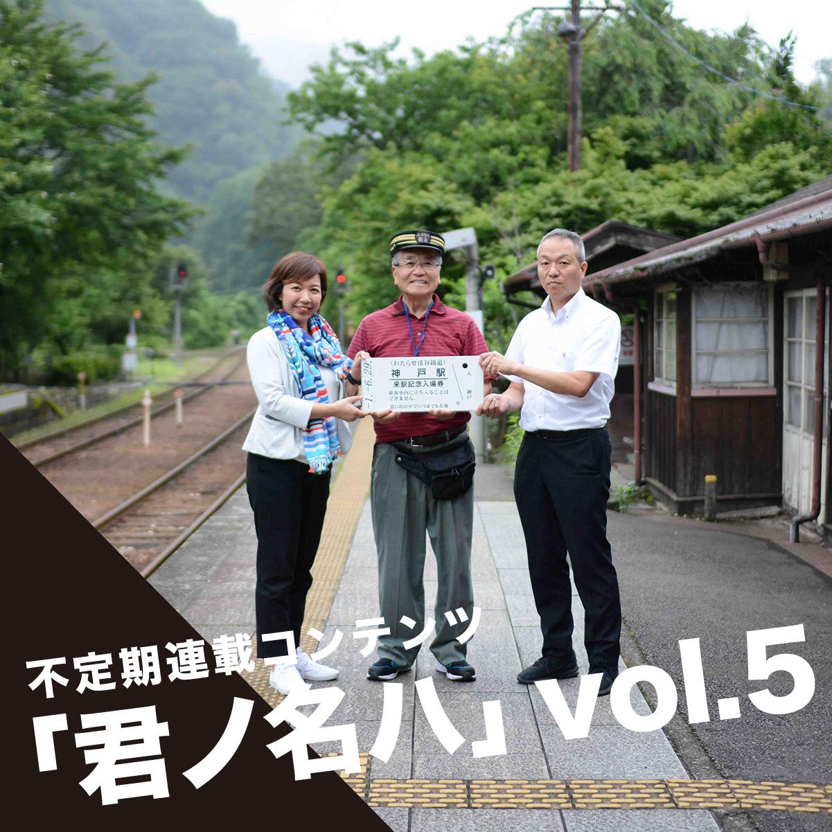 Vol.05【神戸(ごうど)物語】-群馬-