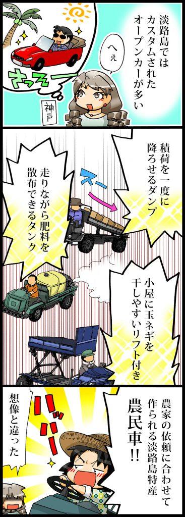 【淡路(エピソードマンガ4コマ)】農民車