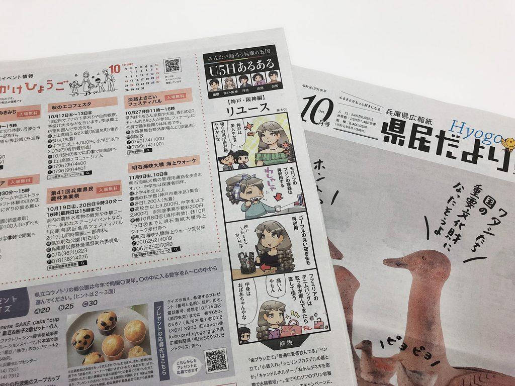 兵庫県広報誌「県民だよりひょうご」