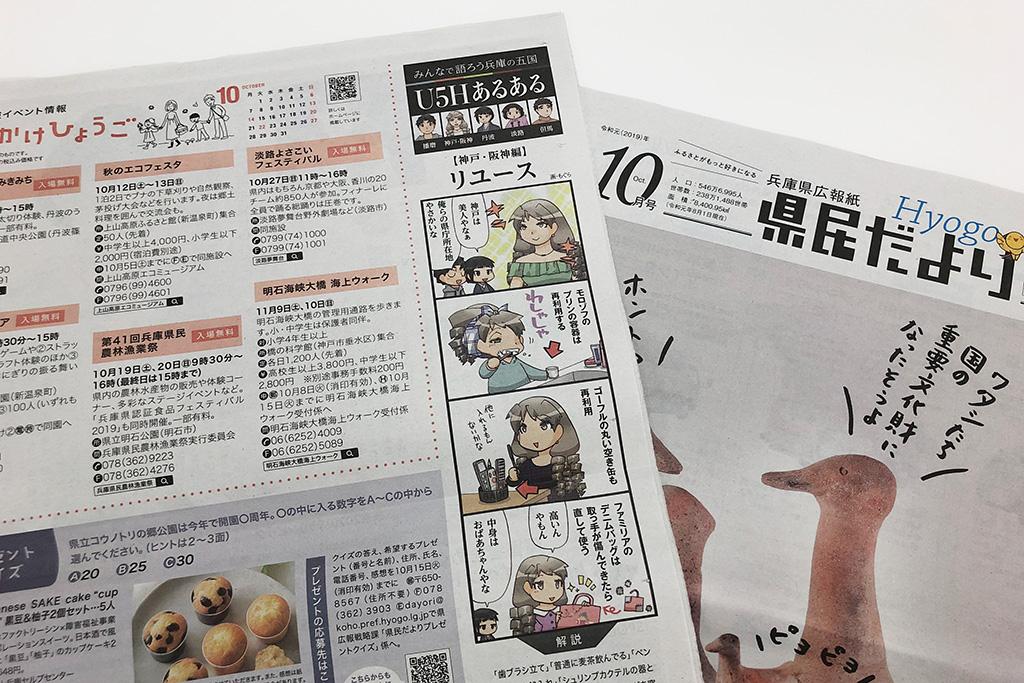 県民だよりひょうごに【神戸・阪神編】「リユース」の4コマが掲載されました。