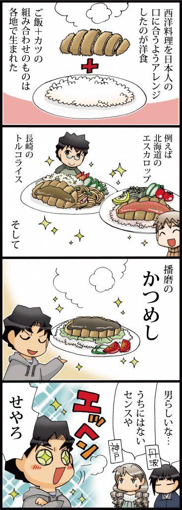 【播磨(エピソードマンガ4コマ)】かつめし