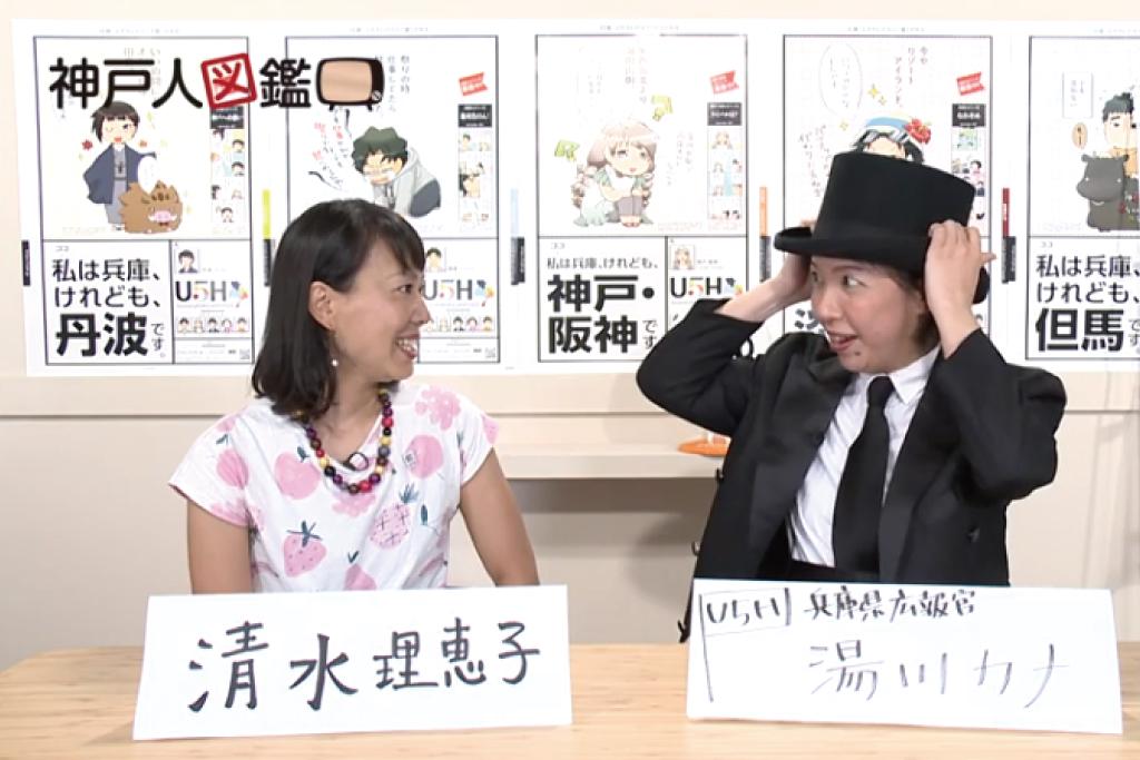 「神戸人図鑑」に兵庫県広報官の湯川が出演しました。