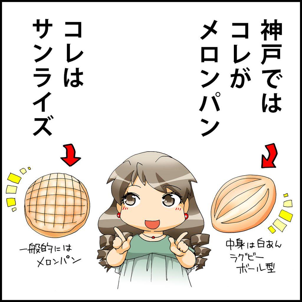 【神戸・阪神(エピソードマンガ1コマ)】メロンパン