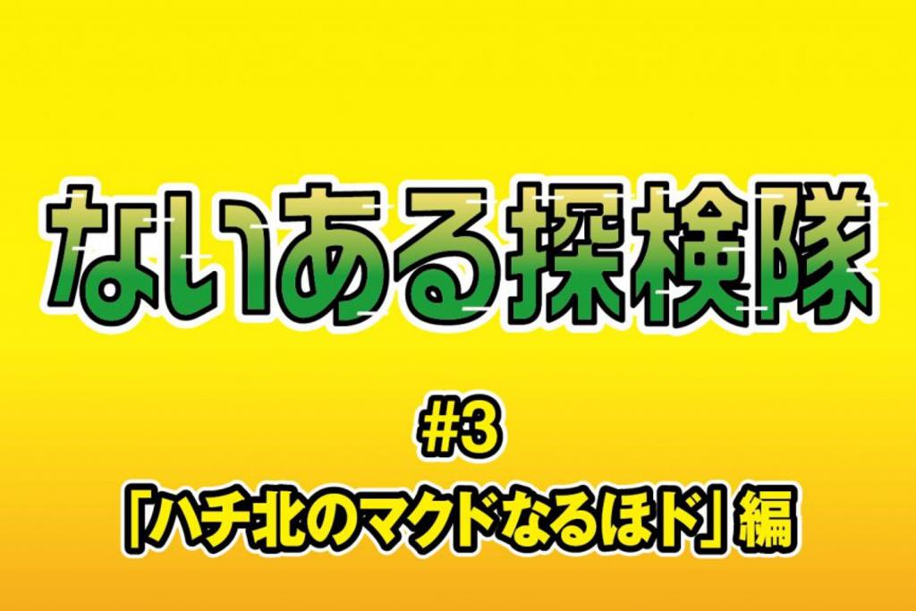 【ないある探検隊#3】ハチ北のマクドなるほド編