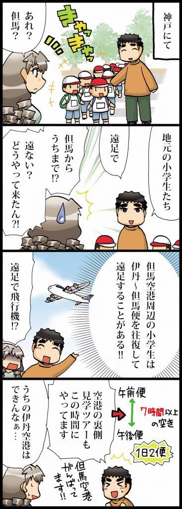 【但馬(エピソードマンガ4コマ)】但馬空港