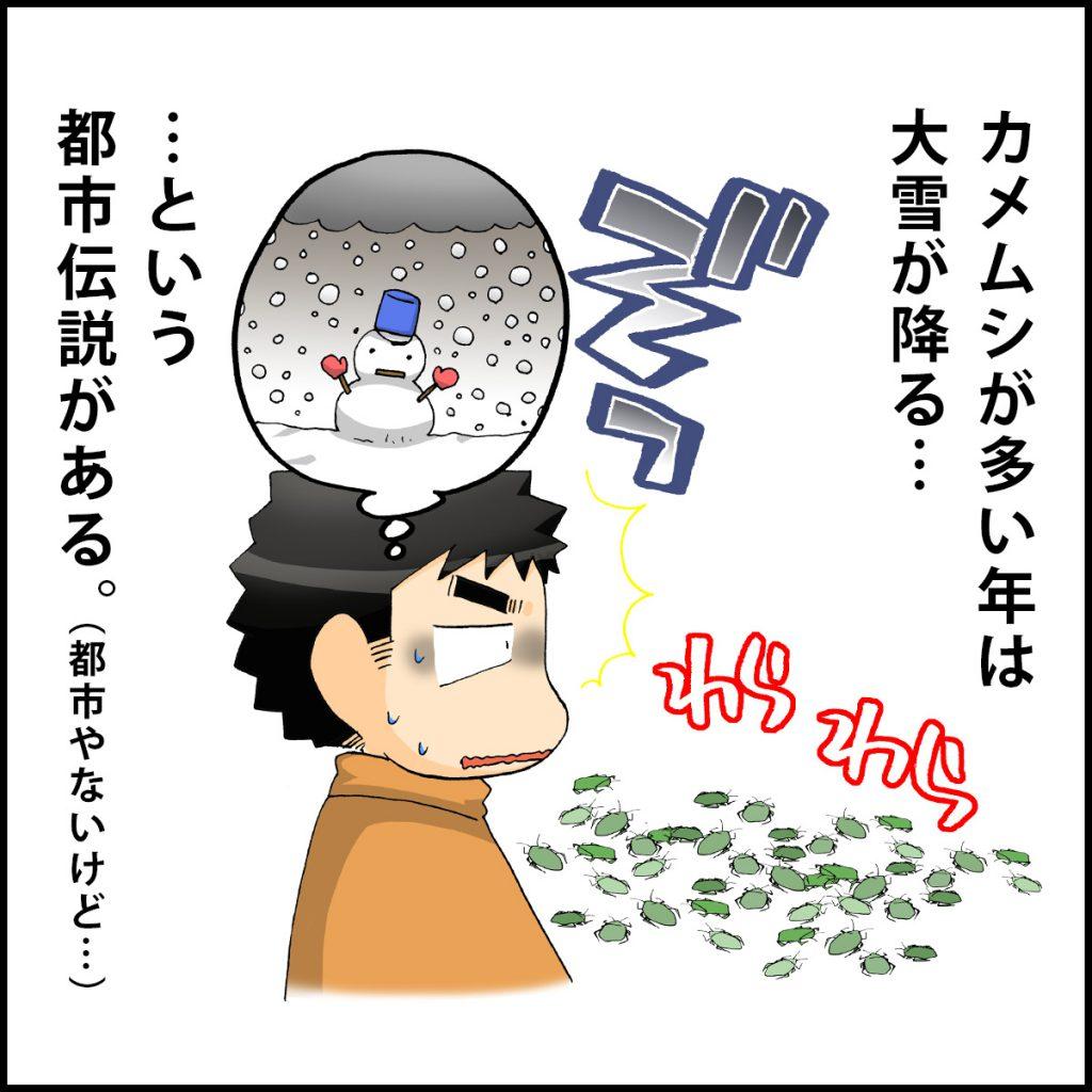 【但馬(エピソードマンガ1コマ)】カメムシ