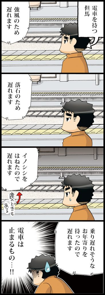 【但馬(エピソードマンガ4コマ)】電車は止まる