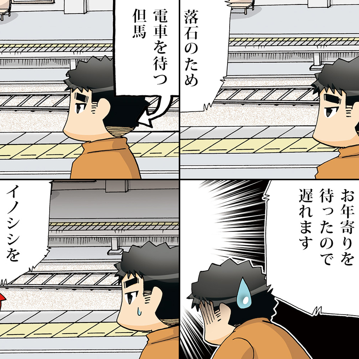 電車は止まるもの…!!