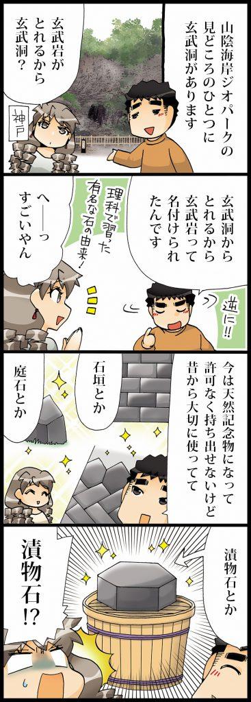 【但馬(エピソードマンガ4コマ)】玄武岩