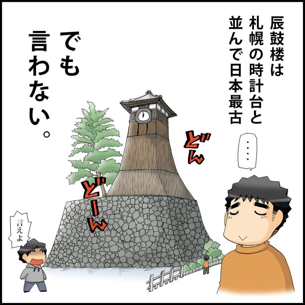 【但馬(エピソードマンガ1コマ)】辰鼓楼