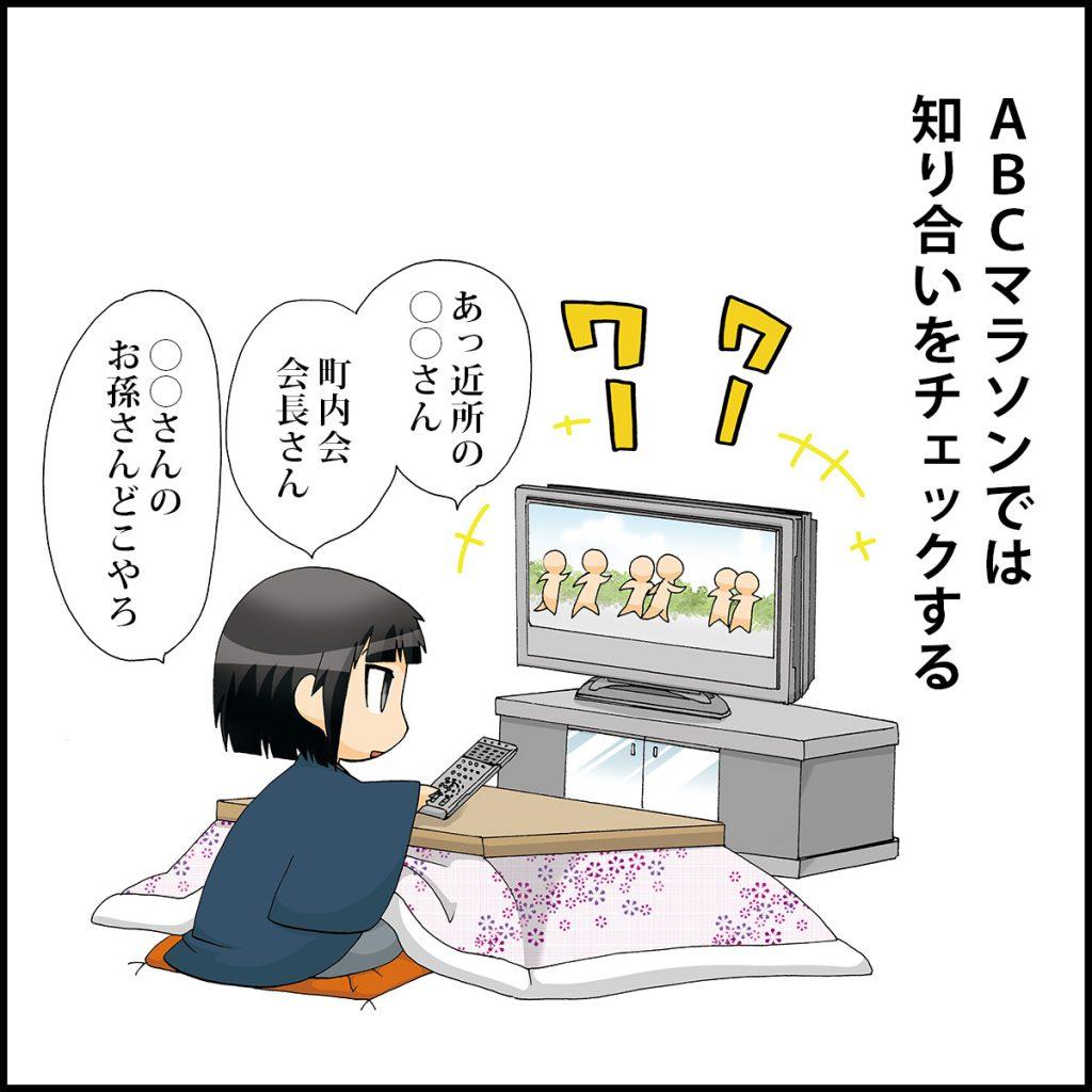 【丹波(エピソードマンガ1コマ)】ABCマラソン