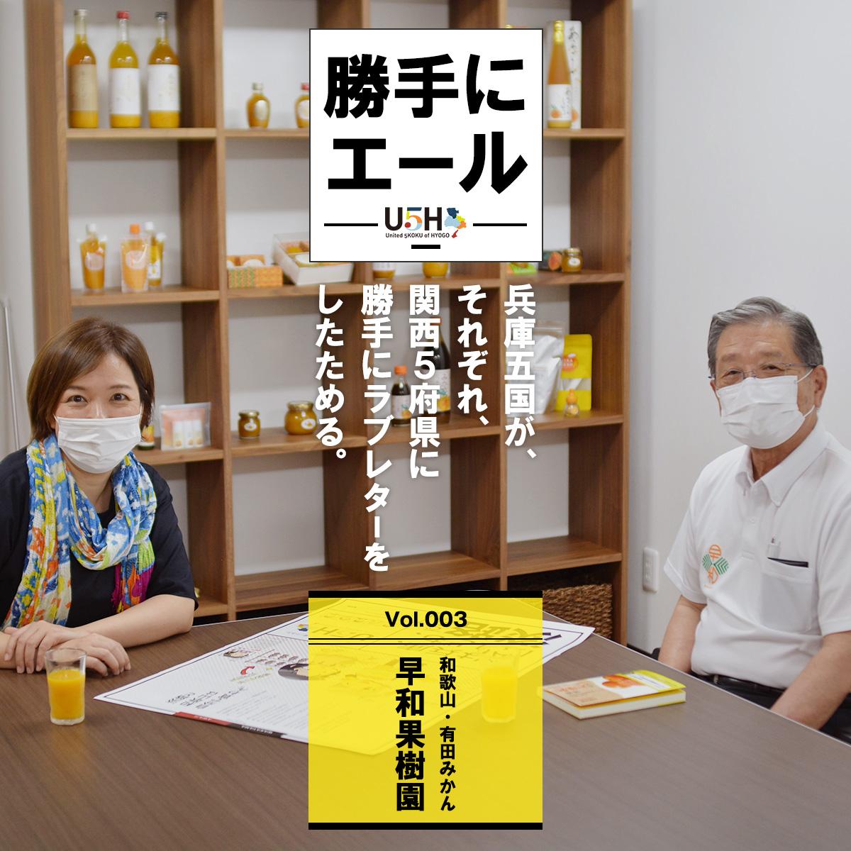 勝手にエール~和歌山・有田みかん 早和果樹園~