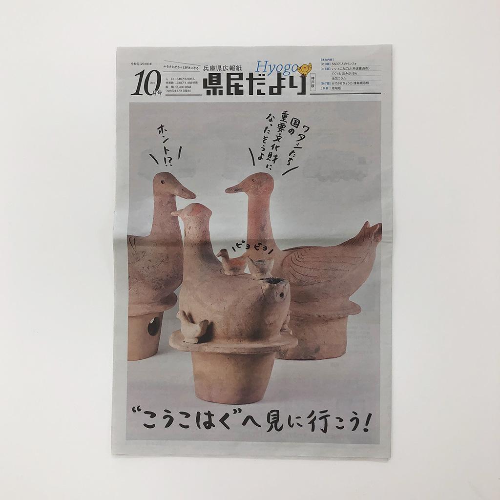 兵庫県広報誌「県民だよりひょうご」10月号