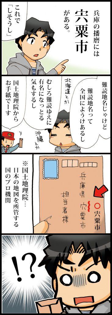 【播磨(エピソードマンガ4コマ)】宍粟?穴栗?