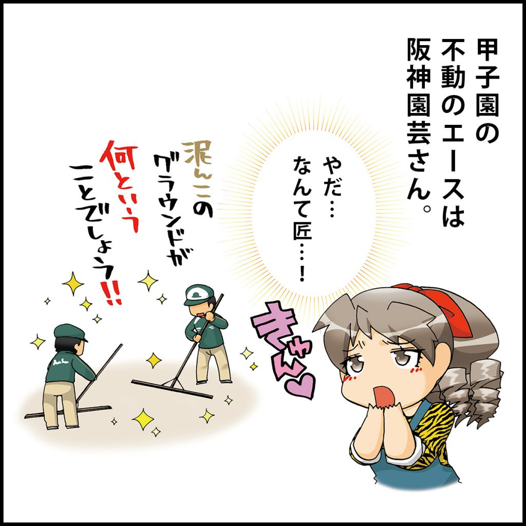 【神戸・阪神(エピソードマンガ1コマ)】阪神園芸