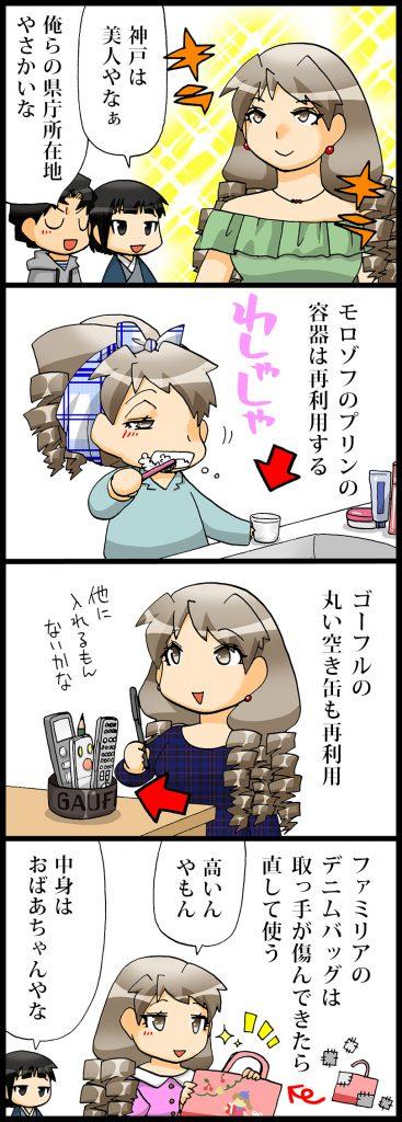 【神戸・阪神(エピソードマンガ4コマ)】リユース