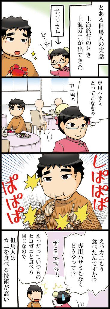 【但馬(エピソードマンガ4コマ)】カニの食べ方