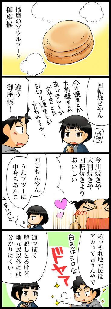【播磨(エピソードマンガ4コマ)】御座候