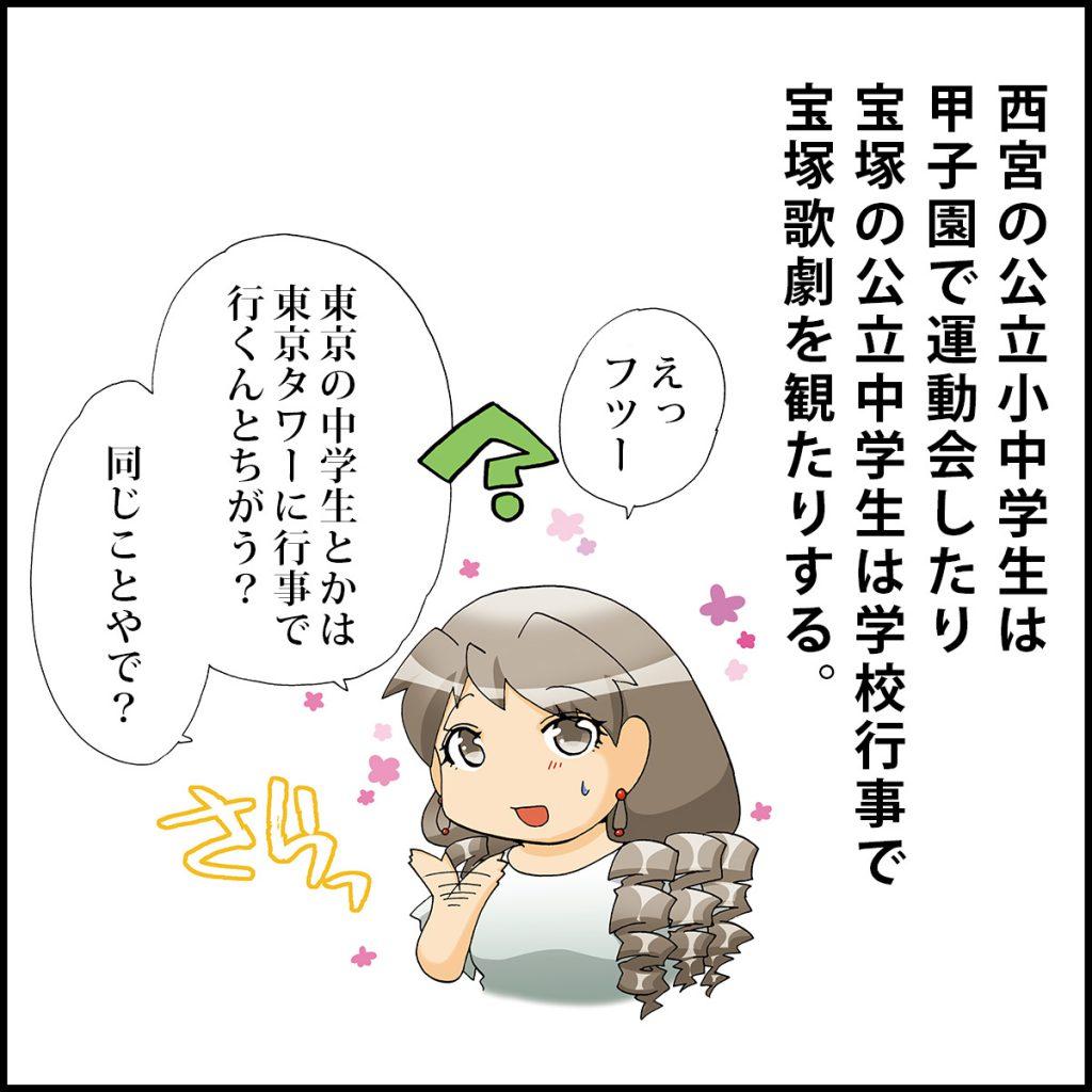 【神戸・阪神(エピソードマンガ1コマ)】ぜいたく!!!